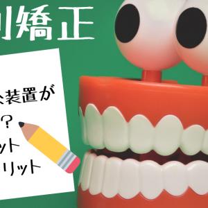 【歯列矯正の種類】メリット・デメリット