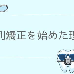歯列矯正を始めた理由