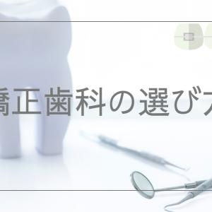 【矯正歯科の選び方】比較するポイント