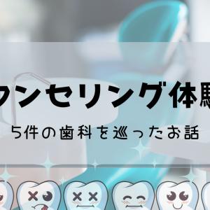 【歯列矯正】カウンセリング体験記