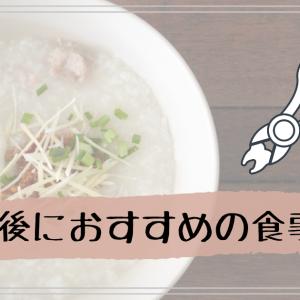 【痛み別】抜歯後におすすめの食事26選