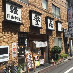 「うなぎ登喜川」さんで特上の鰻重(うな重)を食べてきました。~北区(王子駅)~写真あり