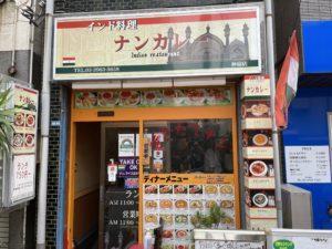 【インド料理】「ナンカレー」板橋店へ。ランチメニューのチキンカレー&ナン~地図と場所(仲宿)~