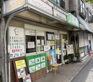 【味の洋食】「美味しん坊」板橋本町店へ。ランチメニューの「おいしん坊セット」~地図と場所(写真有り)~