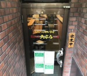 【天ぷら】「心平」~ランチメニューの「天ぷら定食」~地図と場所(板橋区役所前・写真あり)~
