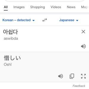 「残念な国」韓国