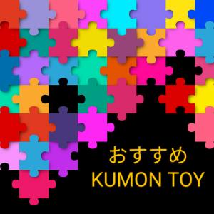 KUMON VS 学研!!どちらも優秀な知育玩具はコレ。脳がフル回転するおすすめの理系おもちゃは??