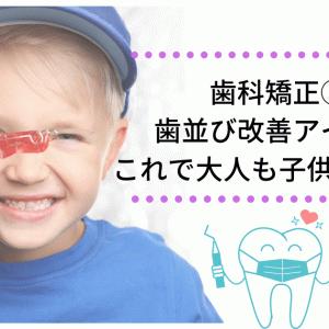 【体験談】歯科矯正③歯並び改善アイテム!これで大人も子どもも鼻呼吸