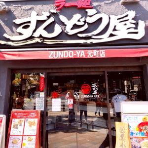 【ラーメン】ラー麺ずんどう屋・本帰国後初めてのラーメン屋さん