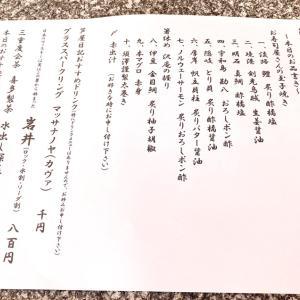 【神戸たべあるき】出張鮨「須澤」@芦屋日記