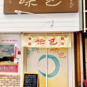 懐かしい!もちもちが美味しい中国餃子@味包(JR甲子園口)