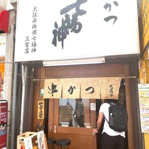 【神戸食べあるき】息子と串カツデート・美味しくてコスパ抜群@串カツ七福神