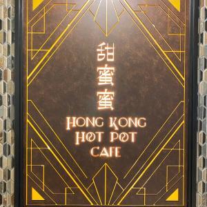 【神戸たべあるき】Hong Kong Hot Pot カフェ甜蜜蜜(ティム・マッマッ)三宮