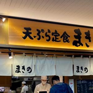 【神戸たべあるき】揚げたて!天ぷら定食まきの・三宮センタープラザ