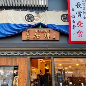 日本最古の珈琲店・放香堂【神戸歴史】