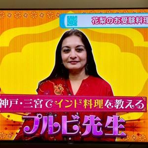 ママ友でインド料理の先生が「おはよう朝日です!」でテレビ初出演!