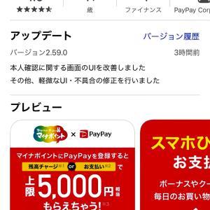 帰国妻の社会復帰・「PayPay」のアプリを使ってみた!