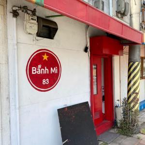 Banh Mi 83(バインミー83)【元町高架下】
