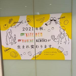 """ミント神戸B1の""""M-Kitchen""""にあの人気店が11月オープン予定"""