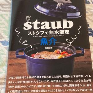Book Offで欲しかったお料理本を発見!