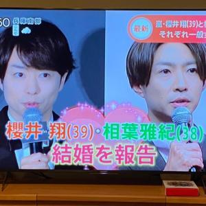 【嵐】いきなりダブルの結婚報告
