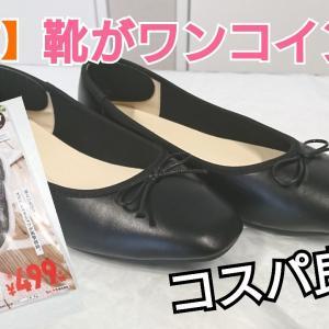 【ヒラキ】通販で靴や服を買ってみた感想!コスパ最強すぎ