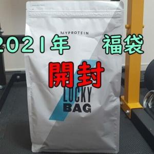 【2021】マイプロテイン 福袋の中身大公開【ラッキーバッグ】