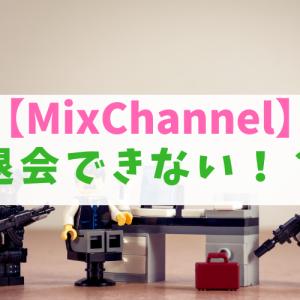 MixChannel(ミックスチャンネル)の退会方法!アカウント削除も簡単にできる