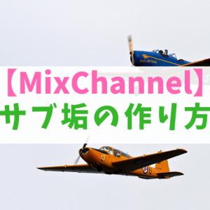 MixChannel(ミックスチャンネル)でサブ垢を作る方法!アカウントを2つ以上作れる?