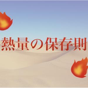 【問題で解説】熱量の保存則とは?熱平衡時の温度を求める!