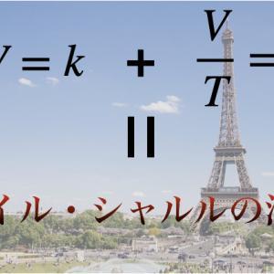 ボイル・シャルルの法則を導出して計算問題を解いてみよう