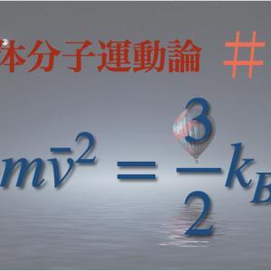 気体分子の平均運動エネルギー【気体分子運動論 #2】