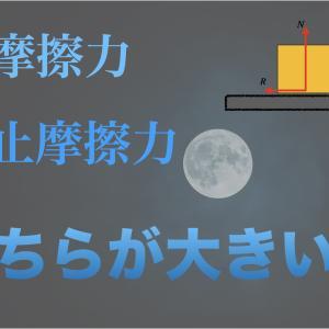 動摩擦力と静止摩擦力の違いを解説!大きいのはどっち!?