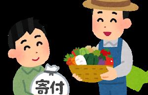 128_ふるさと納税は、日本では珍しい現役世代を優遇する制度