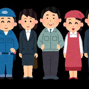 【記事紹介】現代は資本家優位から労働者優位への転換期なのかもしれない