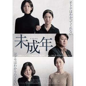 レディースデーなに観る?韓国映画『未成年』に注目