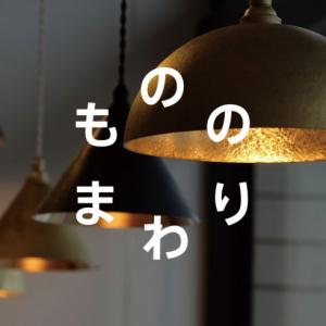 """D&DEPARTMENT東京、""""鋳肌""""を生かした「FUTAGAMIのもののまわり」を紹介!父の日のプレゼントにも最適"""