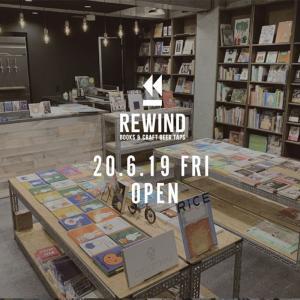 6月19日、自由が丘にクラフトビールを飲める本屋・REWINDがオープン