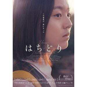 """""""映画の日""""なに観る?韓国で異例の大ヒットを記録した『はちどり』"""