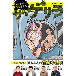 さらば青春の光、カミナリの性癖小説『ザ・ゲリラ』が本日発売!「エロおもろい」と話題