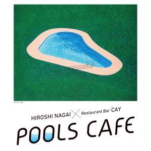 """永井博の""""都会的な夏の自然""""を楽しむ「POOLS CAFE」がオープン! 原画も販売"""