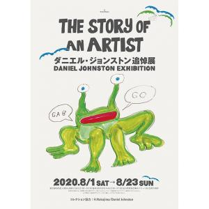 ダニエル・ジョンストン追悼展が銀座・ヴァニラ画廊にて開催!ポスター類の同時展示販売も