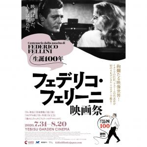 「フェデリコ・フェリーニ映画祭」好評につき延長上映決定!日本初の4Kデジタルリマスター版も