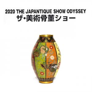 「ザ・美術骨董ショー」が東京プリンスにて開催中! リーズナブルな骨董品が集結