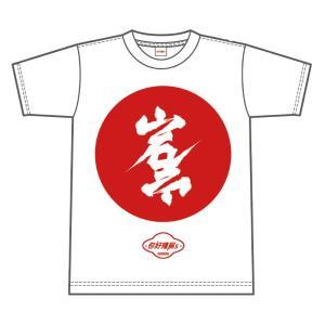 ハライチ・岩井、Twitterフォロワー数40万名突破記念「岩井中華Tシャツ」を発売