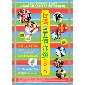 開催延期となっていた「台湾巨匠傑作選2020」の開催日が9月に決定! 台湾権利元が作品を無償提供
