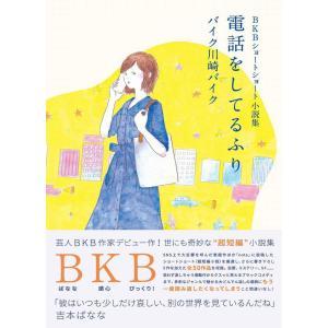 バイク川崎バイクの処女小説『BKB ショートショート小説集 電話をしてるふり』が発売! 吉本ばななが絶賛