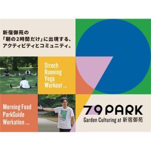 新宿御苑の「朝の2時間」が変わる! ヨガやトレーニングなどのアクティビティ体験をできるプログラムがスタート