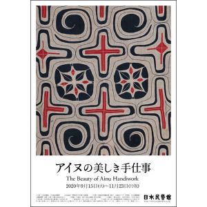 東京・日本民藝館にて「アイヌの美しき手仕事」開催中! 民族の多様性を尊重する社会を考える