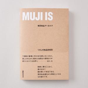 無印良品の作品集『MUJI IS 無印良品アーカイブ』発売! 約460アイテムを収録